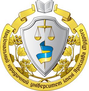 НЮУ ім. Ярослава Мудрого м.Харків